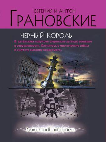 Черный король: роман Грановская Е., Грановский А.