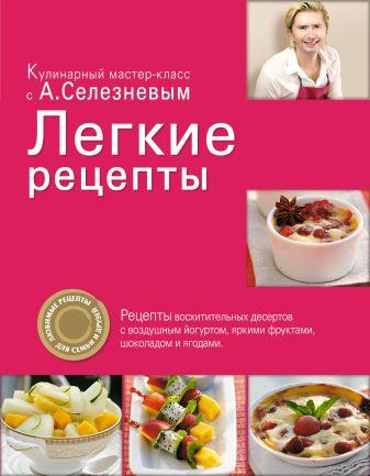 Селезнев А. - Легкие рецепты обложка книги