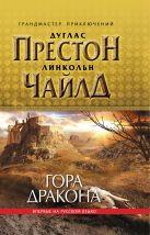 Престон Д., Чайлд Л. - Гора Дракона' обложка книги
