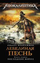 Маккаммон Р.Р. - Лебединая песнь. Кн. 1: Последняя война' обложка книги
