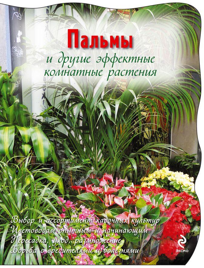 Пальмы и другие эффектные комнатные растения (Цветочная коллекция для сада и огорода. Вырубка)