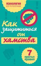 Владината Петрова - Как защититься от хамства: 7 простых правил' обложка книги