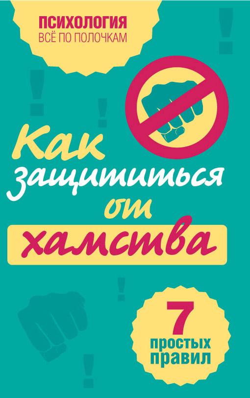 Владината Петрова - Как защититься от хамства: 7 простых правил обложка книги
