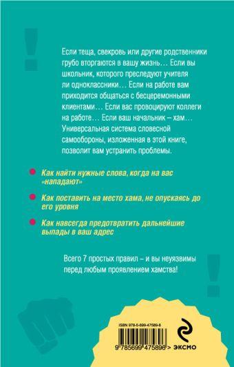 Как защититься от хамства: 7 простых правил Владината Петрова