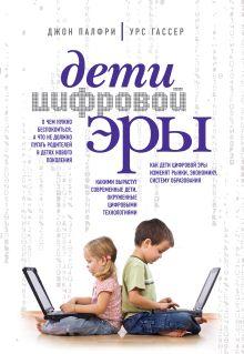 Дети цифровой эры