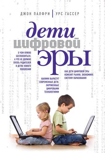 Дети цифровой эры Пэлфри Дж., Гассер У.