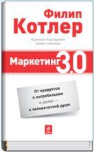 Котлер Ф., Картаджайа Х., Сетиаван А. - Маркетинг 3.0: от продуктов к потребителям и далее - к человеческой душе' обложка книги
