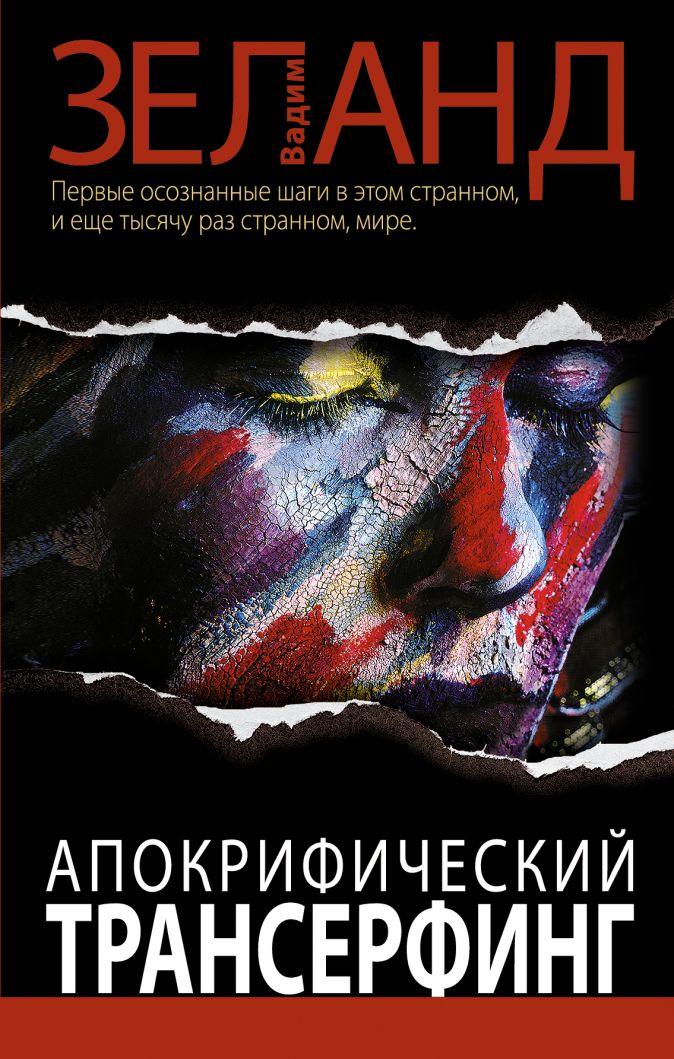 Апокрифический Трансерфинг. 2-е изд., испр. и доп. Вадим Зеланд