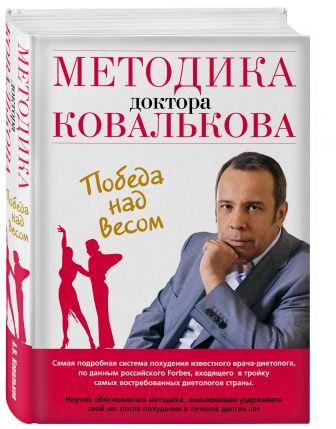 А. В. Ковальков - Методика доктора Ковалькова. Победа над весом обложка книги