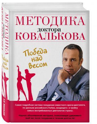 Методика доктора Ковалькова. Победа над весом Ковальков А.В.
