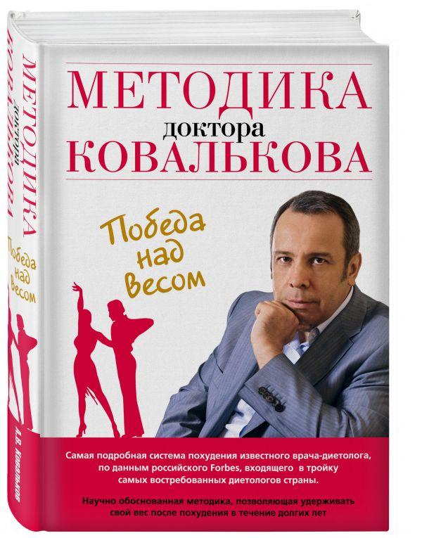 Методика доктора Ковалькова. Победа над весом фото