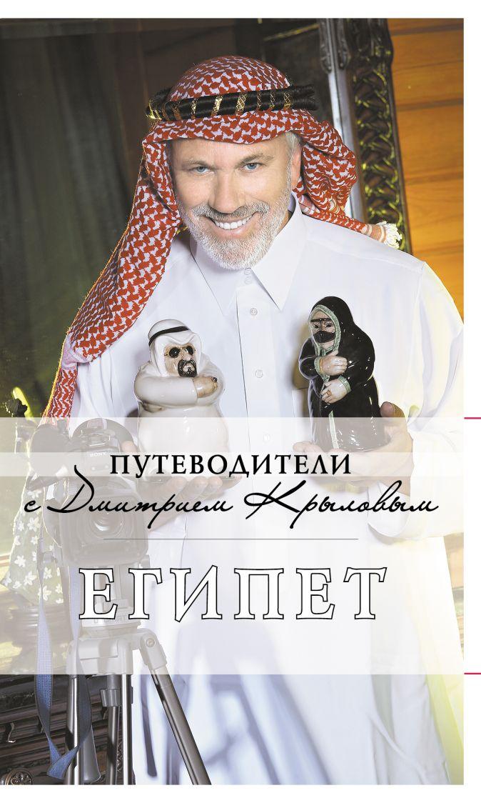 Крылов Д., Александрова А. - Египет: путеводитель. 2-е изд., испр. и доп. обложка книги