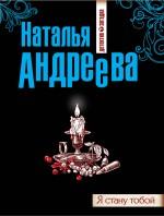 Я стану тобой: роман Андреева Н.В.