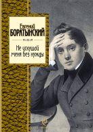 Боратынский Е.А. - Не искушай меня без нужды' обложка книги