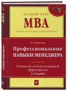 Рыженкова И.К. - Профессиональные навыки менеджера. Повышение личной и командной эффективности. 2-е изд.' обложка книги