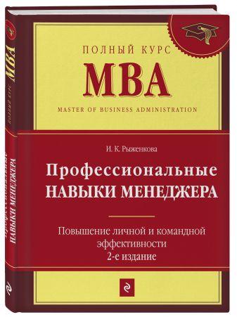 И.К. Рыженкова - Профессиональные навыки менеджера. Повышение личной и командной эффективности. 2-е изд. обложка книги