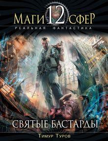 Маги 12 сфер. Реальная фантастика (обложка)