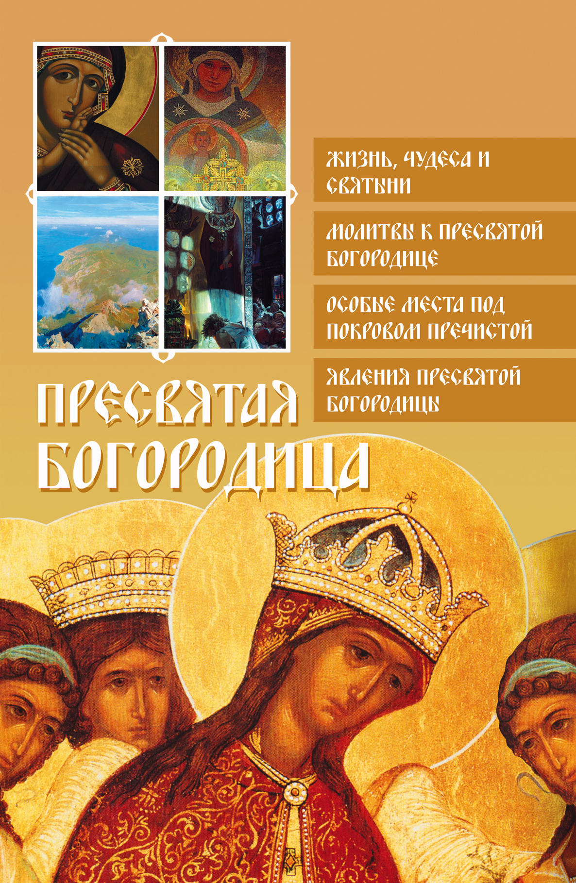 Глаголева О.В., сост. Пресвятая Богородица пресвятая богородица