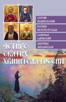 Четыре святых хранителя России