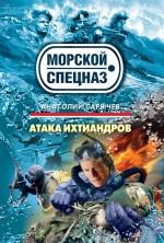 Атака ихтиандров: роман