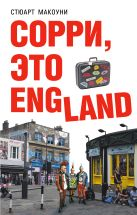 Макоуни С. - Сорри, это England' обложка книги