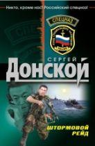 Донской С.Г. - Штормовой рейд: роман' обложка книги
