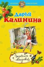 Берегись свекрови!: роман Калинина Д.А.