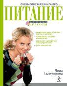 Галиуллина В.Р. - Очень полезная книга про... ПИТАНИЕ' обложка книги