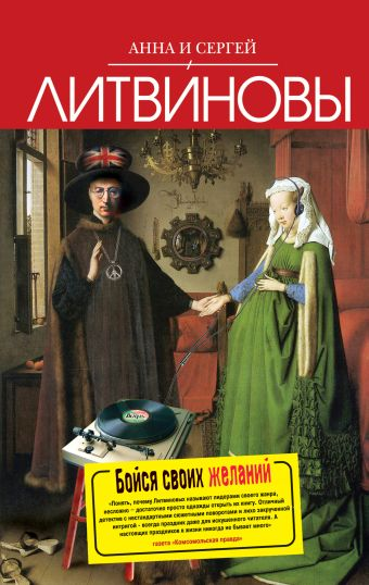 Бойся своих желаний: роман Литвинова А.В., Литвинов С.В.