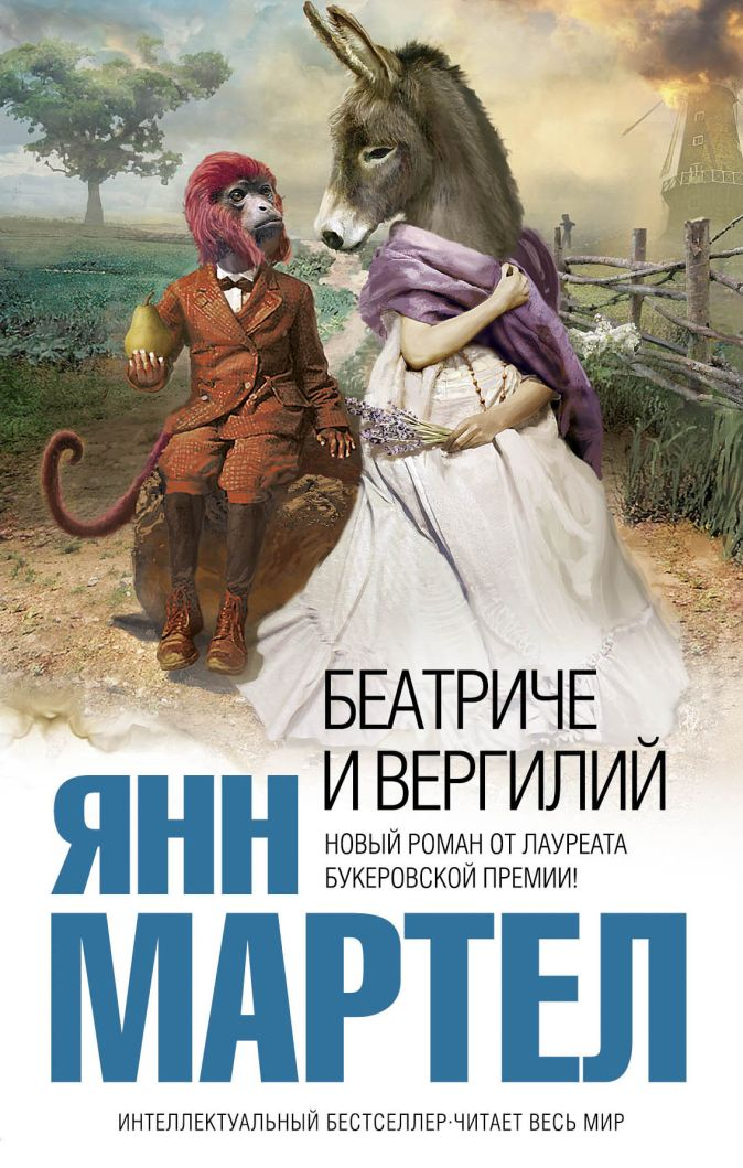 Беатриче и Вергилий Мартел Я.
