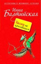 Балтийская И. - Киллер по красавицам: роман' обложка книги