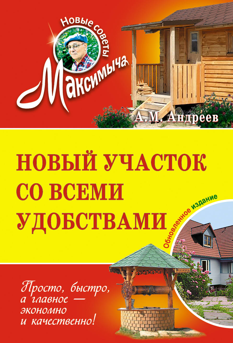 Новый участок со всеми удобствами: обновленное издание ( Андреев А.М.  )