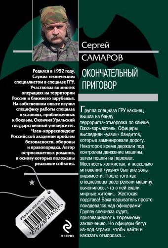 Окончательный приговор: роман Самаров С.В.
