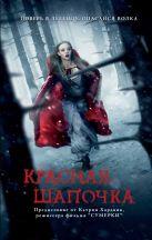 Блэкли-Картрайт С. - Красная Шапочка' обложка книги