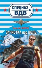 Зачистка под ноль: роман Зверев С.И.