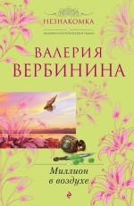 Миллион в воздухе: роман