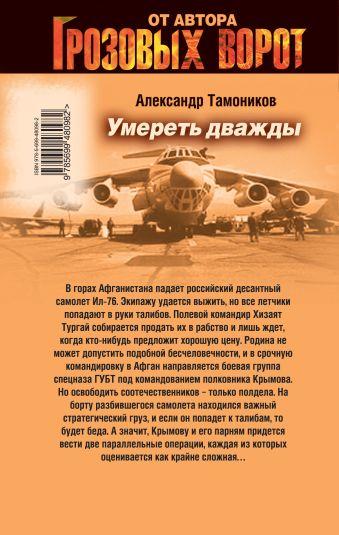 Умереть дважды: роман Тамоников А.А.