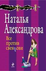 Все против свекрови: роман Александрова Н.Н.