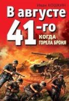 Кошкин И. - В августе 41-го. Когда горела броня' обложка книги