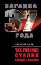 Гусев А. - Так говорил Сталин. Беседы с вождем' обложка книги