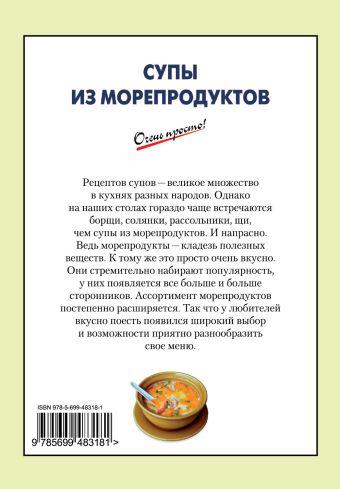 Супы из морепродуктов Выдревич Г.С., сост.