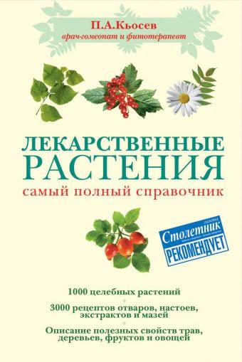 Лекарственные растения: самый полный справочник Кьосев П.А.