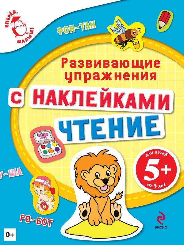 Голицына Екатерина Борисовна 5+ Чтение. Развивающие упражнения голицына екатерина борисовна математика с наклейками развивающие упражнения