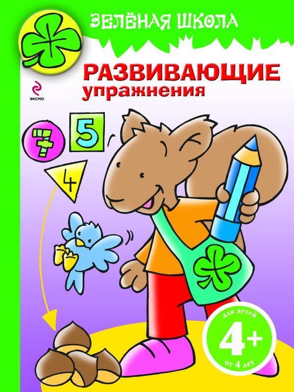 4+ Зеленая школа. Развивающие упражнения. (бельчонок)