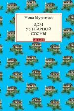 Дом у янтарной сосны: роман
