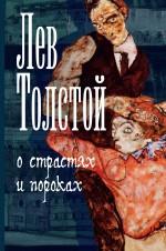 О страстях и пороках Толстой Л.Н.