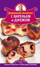 Селезнев А. - Домашняя выпечка с вареньем и джемом' обложка книги