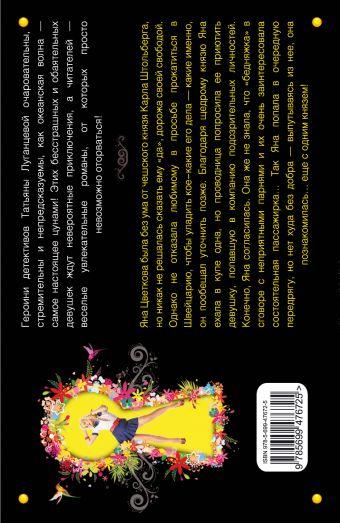 Бестия высшего света: роман Луганцева Т.И.