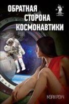 Роуч М. - Обратная сторона космонавтики' обложка книги