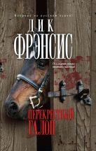 Фрэнсис Д., Фрэнсис Ф. - Перекрестный галоп' обложка книги